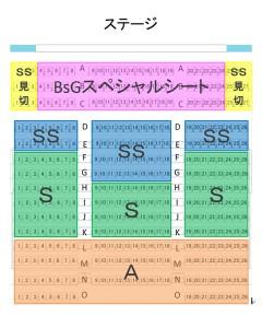 BsG座席表