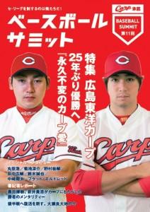 ベースボールサミット第11回 広島東洋カープ